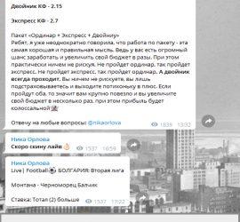 Ника Орлова телеграмм канал