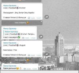 Ника Орлова telegram обзор