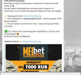 Boost my Bet telegram обзор