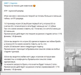 GBET телеграмм обзор