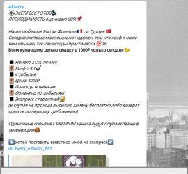 Levan Armov телеграмм обзор