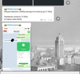 Арсен Абубакиров телеграмм обзор