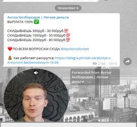 Антон Безбородов телеграмм отзывы