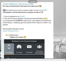 Азамат Кайратов телеграмм обзор