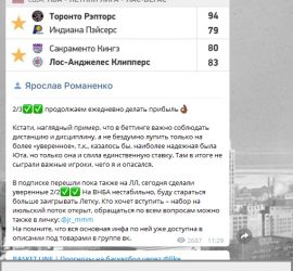 basket line телеграмм канал