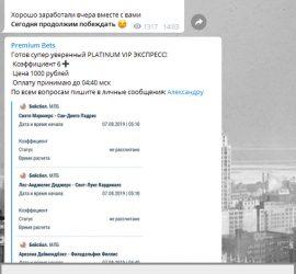 Premium Bets телеграмм отзывы