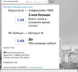 Betmaster телеграм канал обзор и отзывы