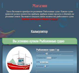 fishing boat отзывы об игре
