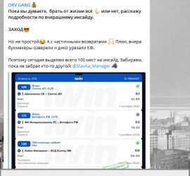 drv gang телеграмм отзывы