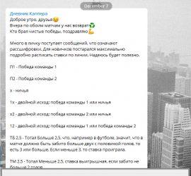 Дневник каппера телеграмм обзор