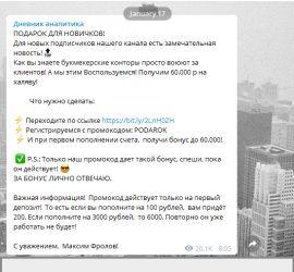 Дневник аналитика реклама спам