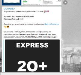 EASY MONEY телеграмм обзор