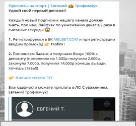 Евгений Трофимчук каппера телеграмм канал