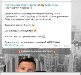 Евгений Трофимчук telegram канал