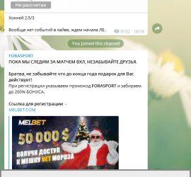 FORASPORT отзывы телеграмм канал