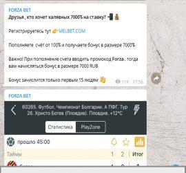 FORZA BET телеграмм канал
