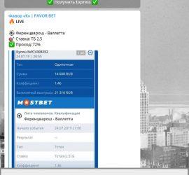 Favor Bet телеграмм отзывы