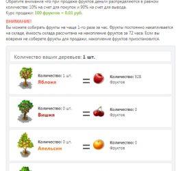 Fruitmoney экономическая игра