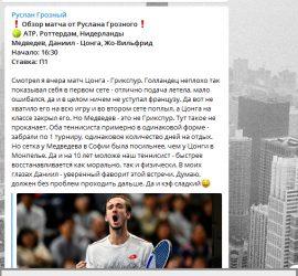 Руслан Грозный telegtam канал