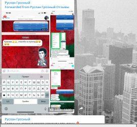 Руслан Грозный телеграмм канал