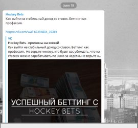 Hockey bets телеграмм отзывы