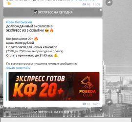 Иван Потомский телеграмм отзывы