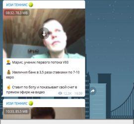 ИЗИ-ТЕННИС telegram канал
