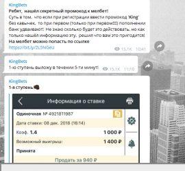 KingBets telegram обзор