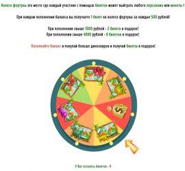 Dino Money экономическая игра