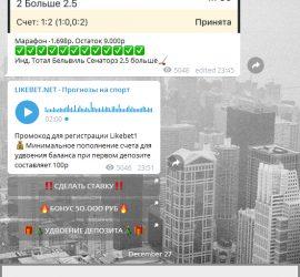 LIKEBET телеграмм канал
