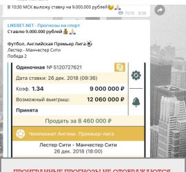 LIKEBET telegram канал отзывы