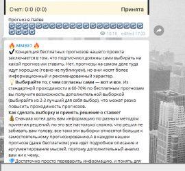 MMBET telegram прогнозы отзывы