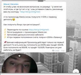 Масис telegram обзор