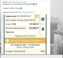 MoneyBet отзывы о прогнозах
