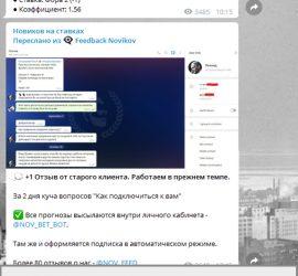 новиков на ставках телеграмм отзывы