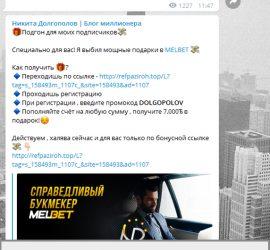 Никита Долгополов telegram канал