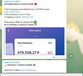 Никита Кутузов телеграмм обзор