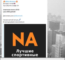Никита Абрамов телеграмм канал