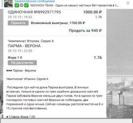 новиков на ставках телеграмм обзор