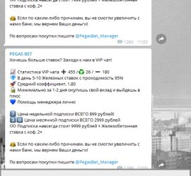 Pegas Bet телеграмм обзор