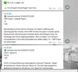 Profi Bet телеграмм обзор