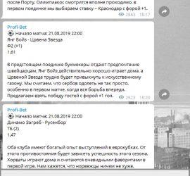 Profi Bet телеграмм отзывы