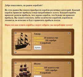 Кодекс пирата отзывы