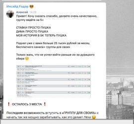 Инсайд Радар телеграмм отзывы
