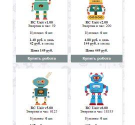 Robot cash экономическая игра