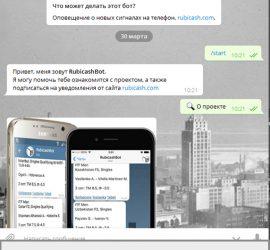 Rubicash телеграмм канал