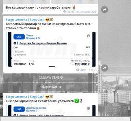 Sergo Cash телеграмм отзывы