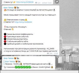 temzbet телеграмм отзывы