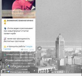 Тимур Гареев телеграмм канал