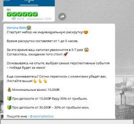 verona bets телеграмм отзывы